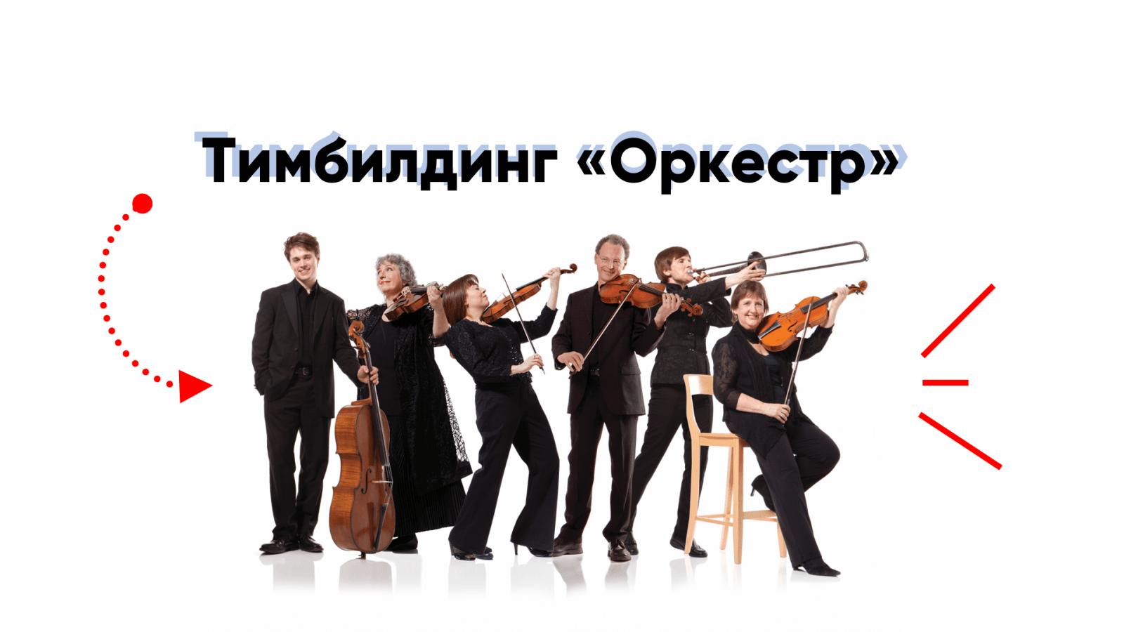 тимбилдинг оркестр