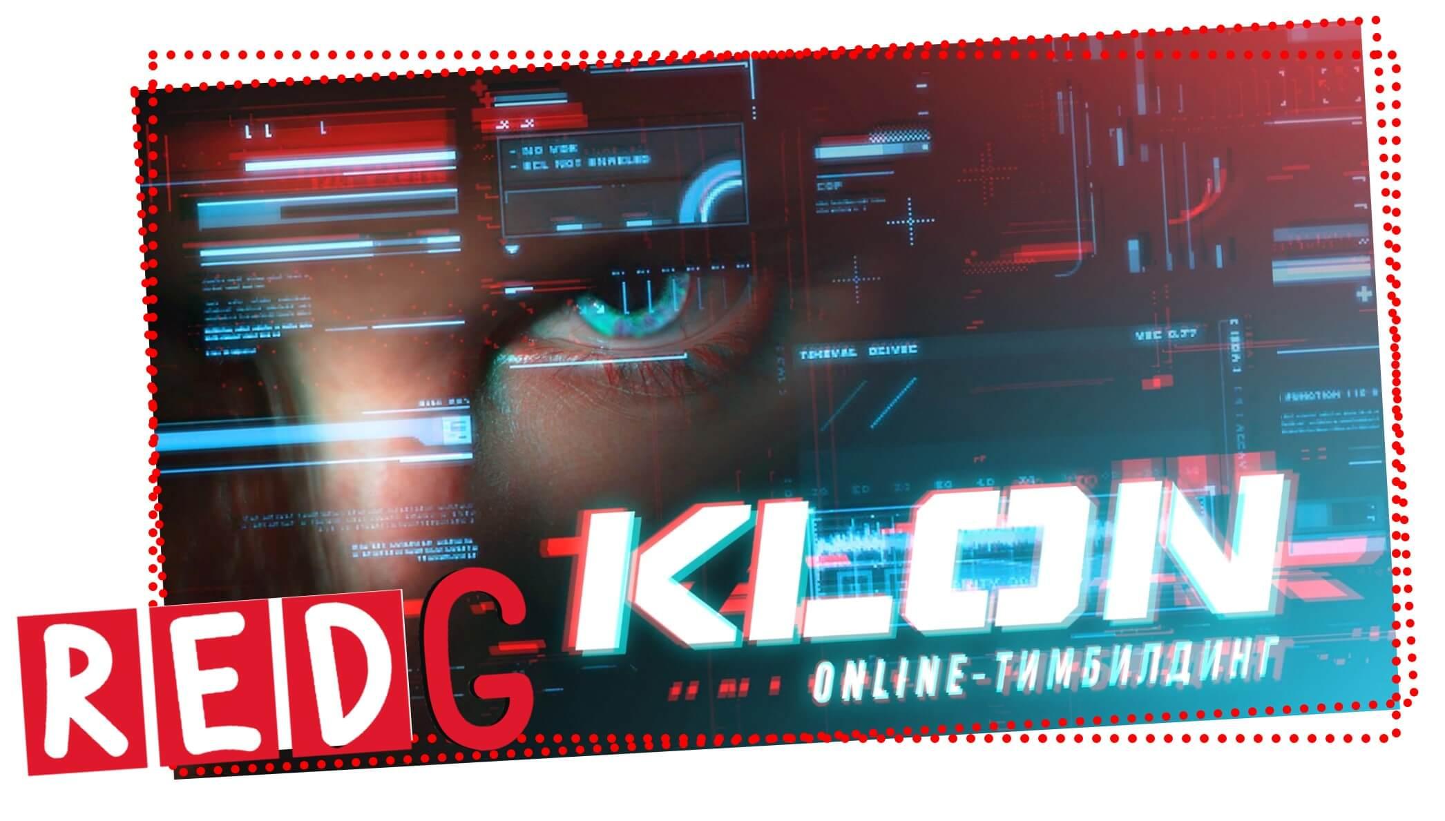 Online квест КЛОН
